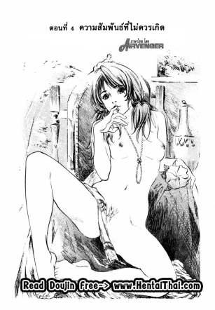 รีวิวของโบราณ 22 – ความสัมพันธ์ที่ไม่ควรเกิด – [Kaoru Hazuki] Antique Romantic Vol.3 – Mitsutsubo Kantei Hen – 4